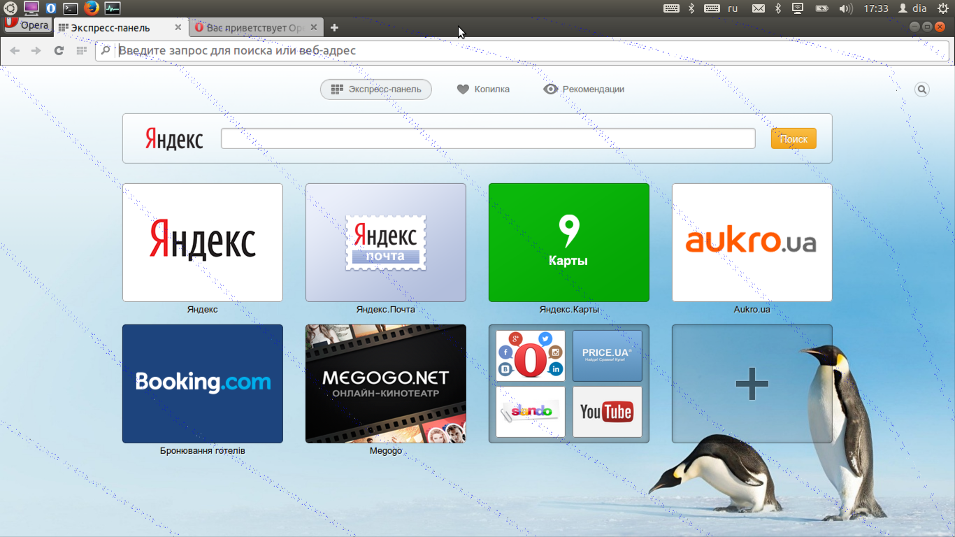 Рассвет мертвецов или Opera возобновляет разработку браузера под линукс - MintLinux