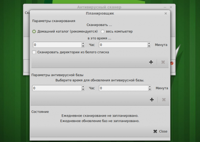 Планировщик антивируса ClamAv