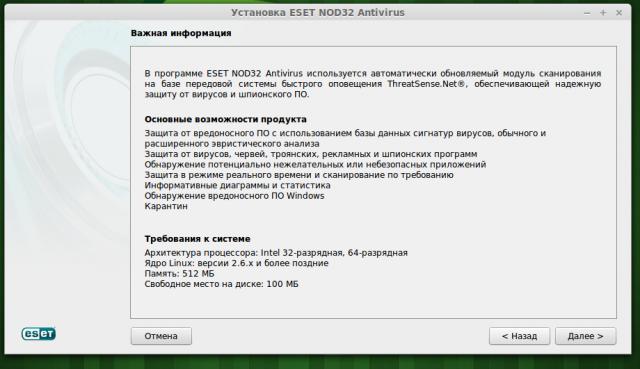 Установка Eset NOD32